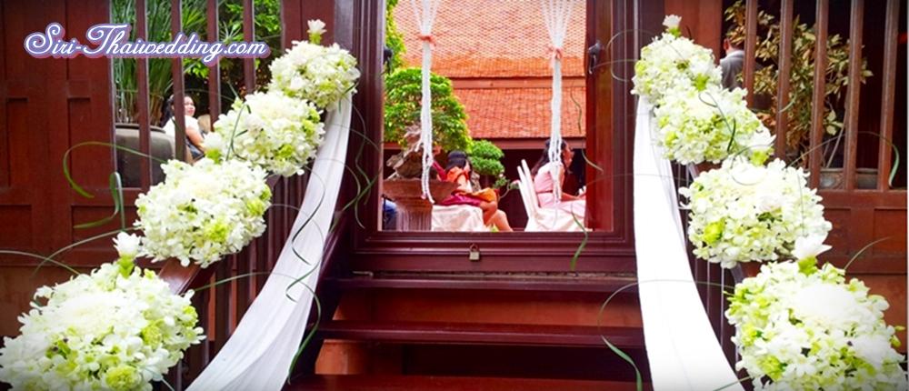สิริไทยเวดดิ้ง รับจัดงานแต่งงาน งานพิธีมงคลสมรส งานพิธีเช้า