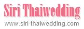 Siri Thaiwedding รับจัดงานแต่งงาน พิธีเช้า เย็น สถานที่จัดงานแต่งงาน เรือนไทย